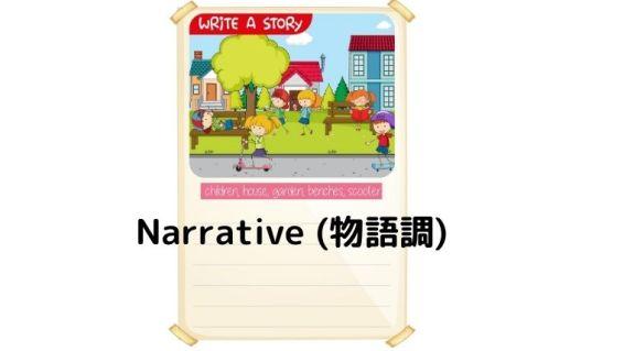 Narrative (物語調)