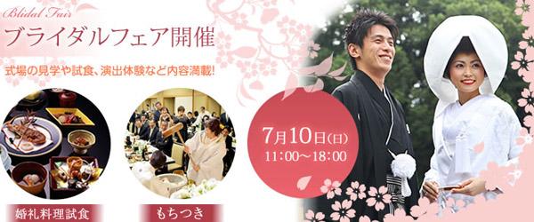 kanzan-bridal