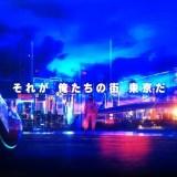 【テレビの感想】NHK『東京リボーン第1集ベイエリア』巨大建築に挑む技術者たちの生き様に思う