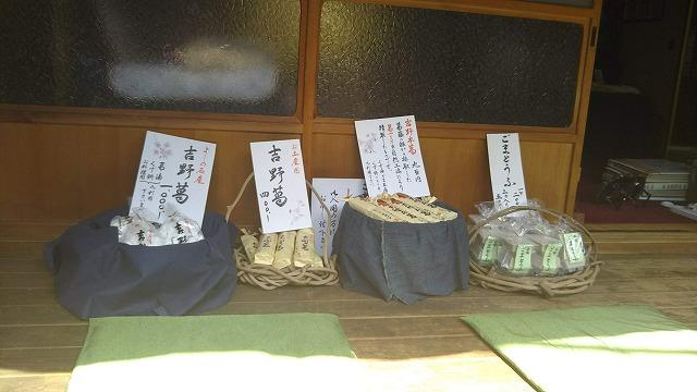 吉野山 中千本の茶屋 縁側で吉野葛販売