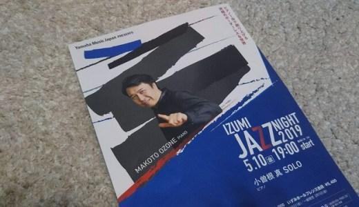 【演奏会の感想】ジャズピアニスト小曽根真「IZUMI JAZZ NIGHT 2019」@いずみホール(大阪市)