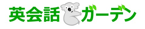 英会話ガーデン熊本