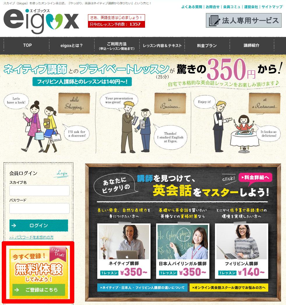 オンライン英会話エイゴックスの無料体験レッスン申し込みの画面の画像