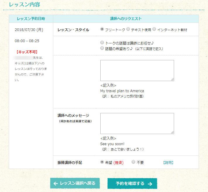 オンライン英会話エイゴックスの無料体験レッスンの内容記入画面の画像
