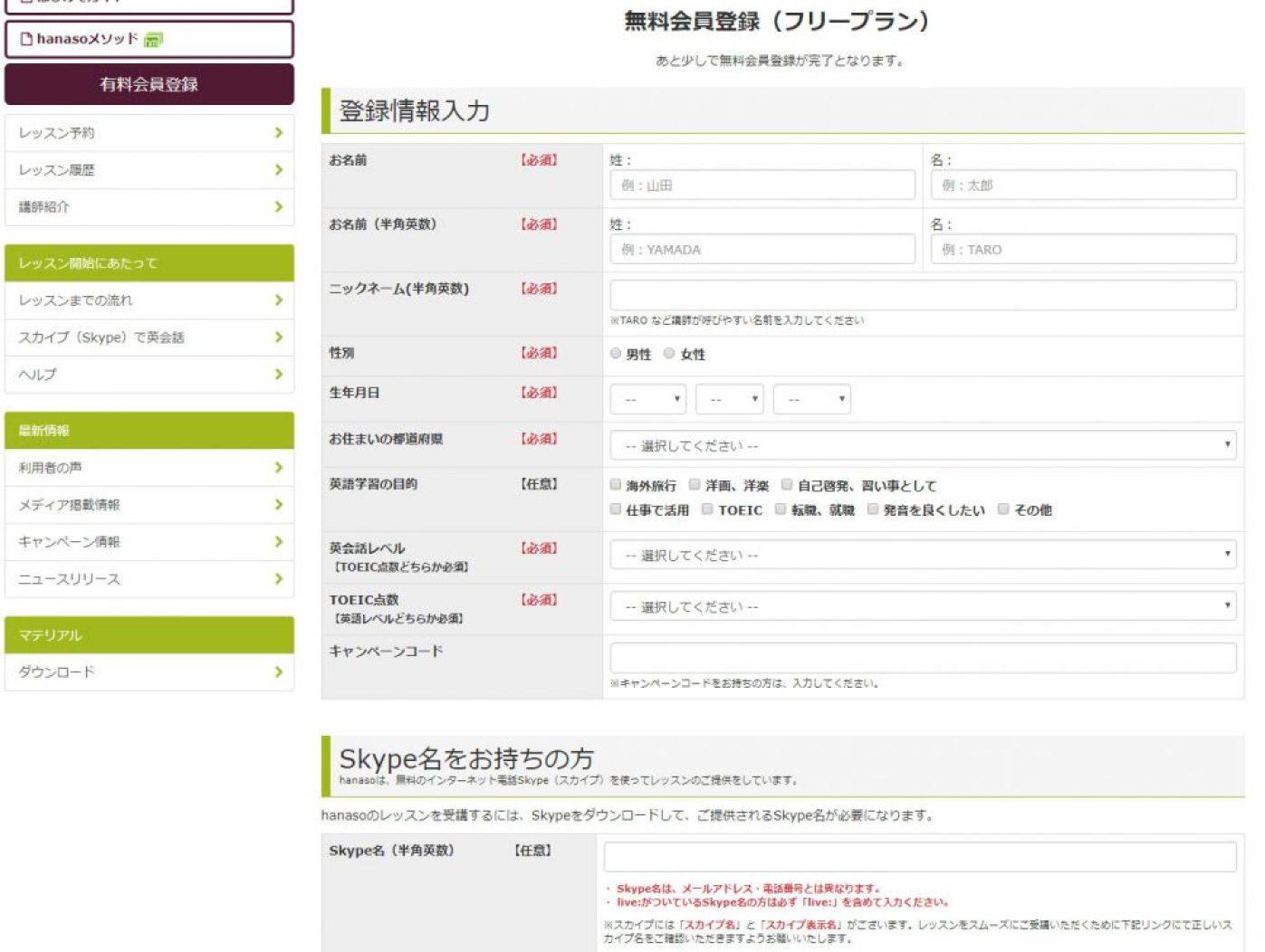 オンライン英会話hanasoの無料会員登録の画面