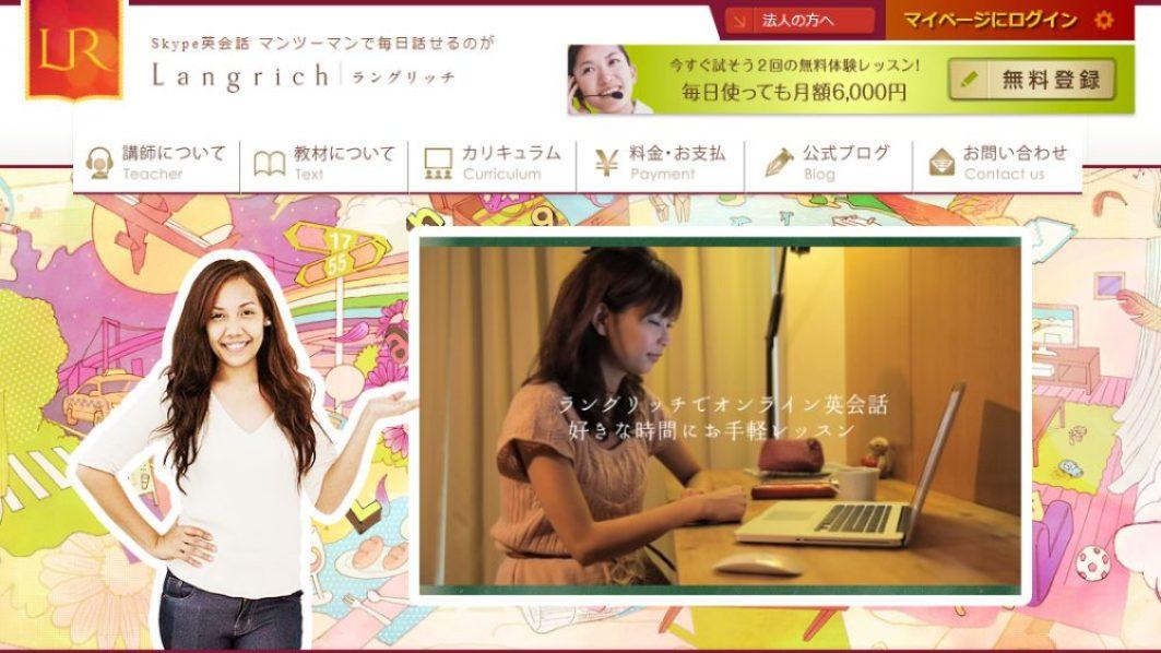 ラングリッチのホームページの画像