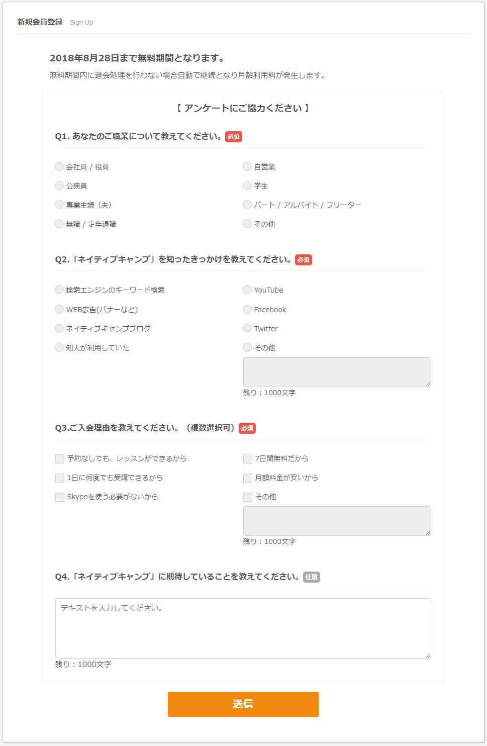 オンライン英会話ネイティブキャンプのアンケートの画面の画像