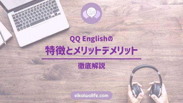QQ Englishの特徴とメリットデメリットの記事のアイキャッチ画像