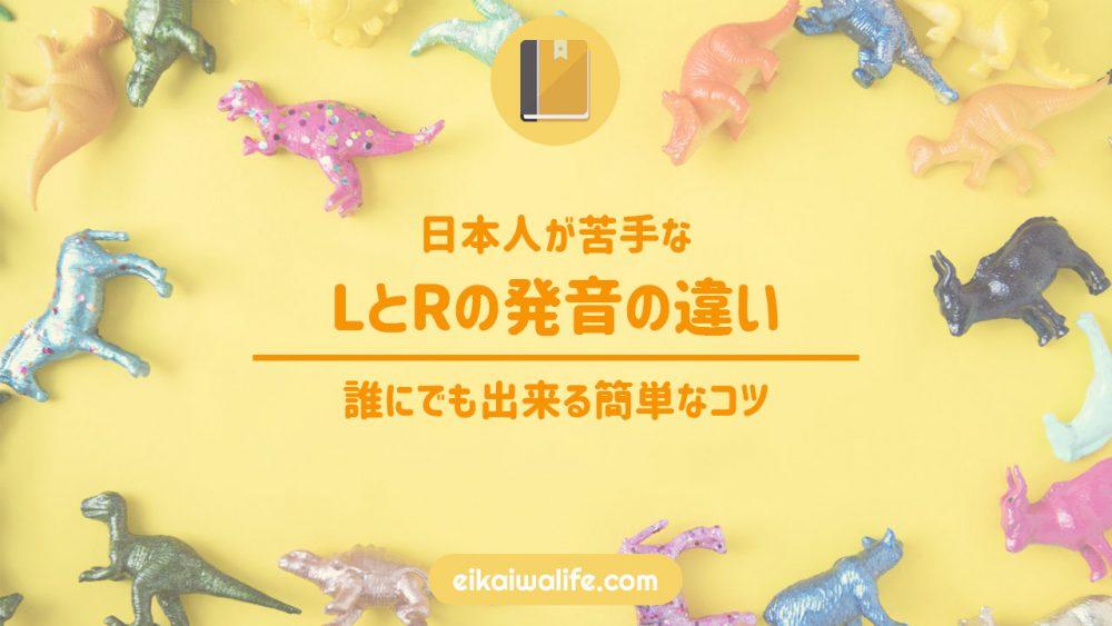 LとRの発音の違いの記事のアイキャッチ画像