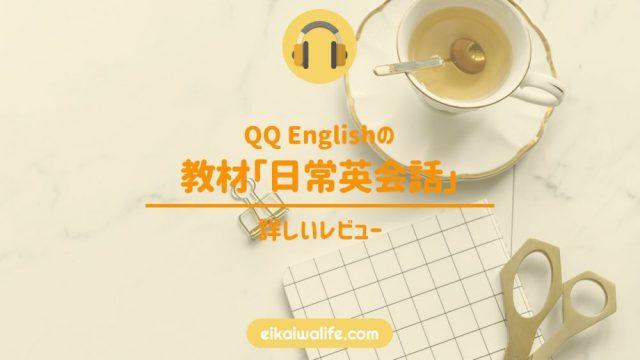 QQ Englishの教材「日常英会話」のレッスンレビューのアイキャッチ画像