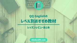 QQ Englishのレベル別おすすめ教材の記事のアイキャッチ画像