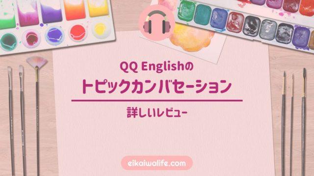 QQ Englishのトピックカンバセーションの詳しいレビューの記事のアイキャッチ画像