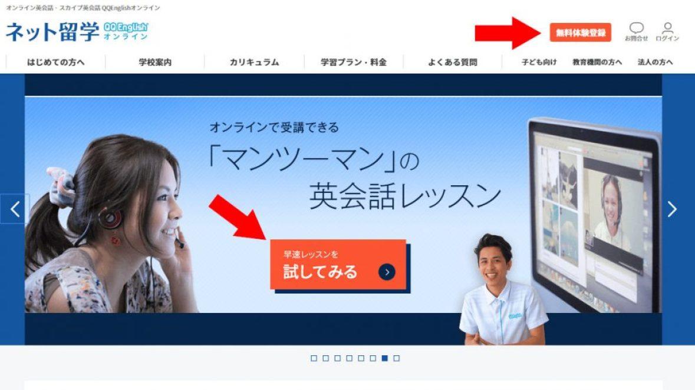 QQ Englishの無料体験レッスン申し込みの画像