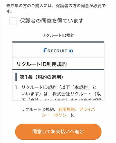 スタディサプリENGLISHの無料体験の登録。プレミアムサービス会員登録の申込内容の確認の画面