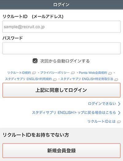 スタディサプリENGLISHの無料体験の登録。リクルートIDログイン画面
