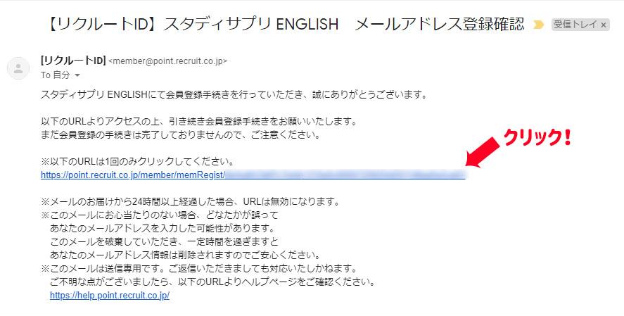 スタディサプリENGLISHの無料体験の登録。リクルートID新規作成の受信メール画面