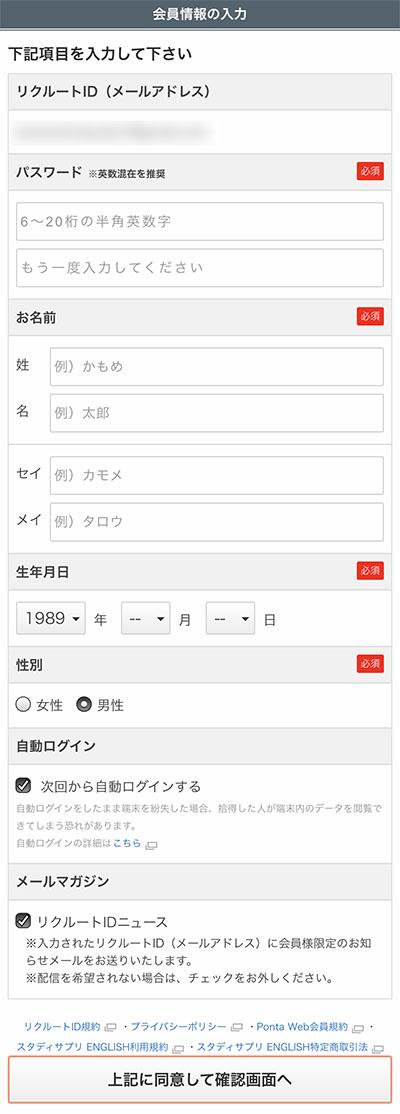 スタディサプリENGLISHの無料体験の登録。リクルートID新規作成の会員情報登録画面