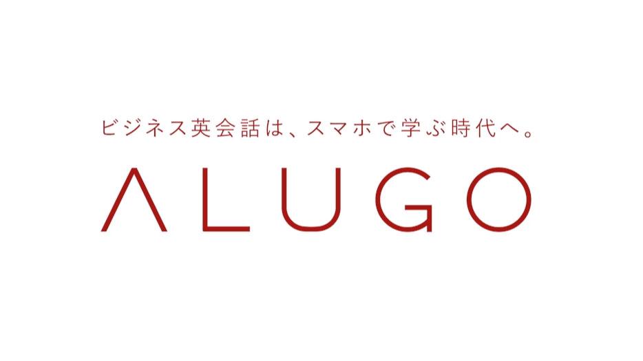 ALUGOのトップページの画像