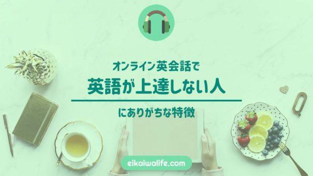 オンライン英会話で英語が上達しない人にありがちな特徴