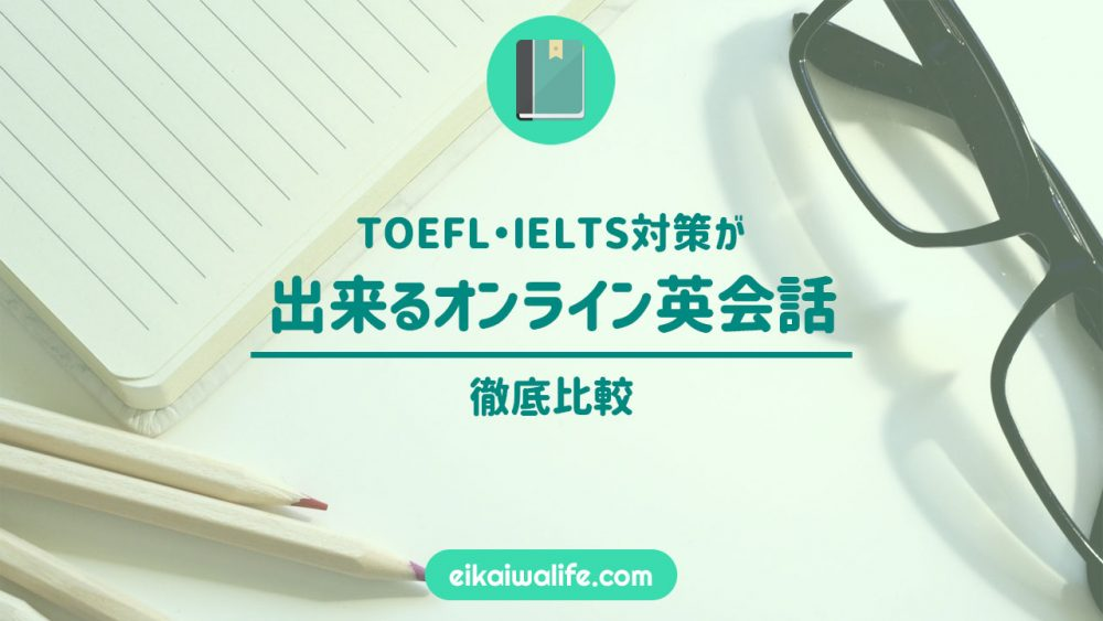 TOEFL・IELTS対策が出来るオンライン英会話徹底比較