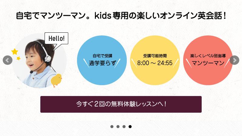 hanaso kidsのホームページ