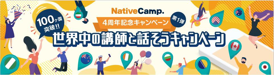 ネイティブキャンプの4周年記念キャンペーン第1弾「世界中の講師と話そうキャンペーン」の画像
