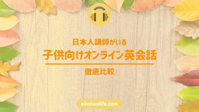 日本人講師がいる子供向けオンライン英会話徹底比較