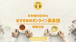 日本語対応OKなおすすめオンライン英会話徹底比較