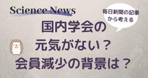 日本の学会の元気がない?! 会員減少の背景は?