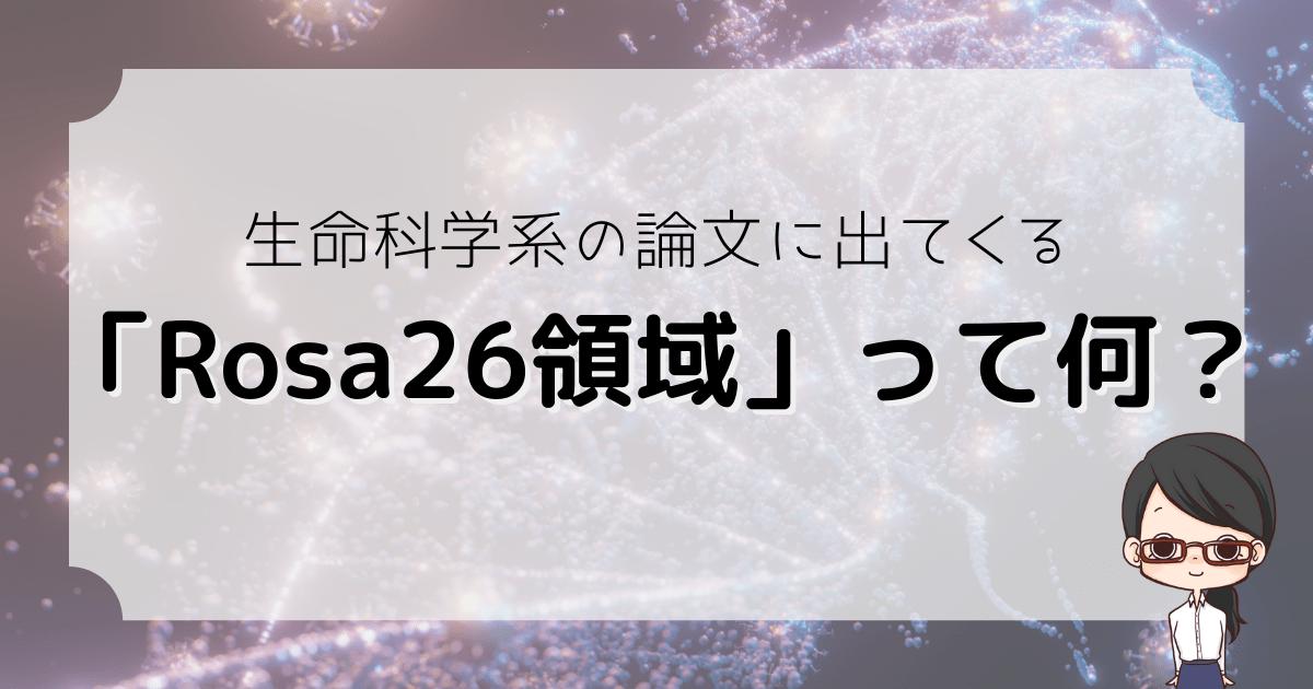 生命科学系の論文に出てくる「Rosa26領域」って何?