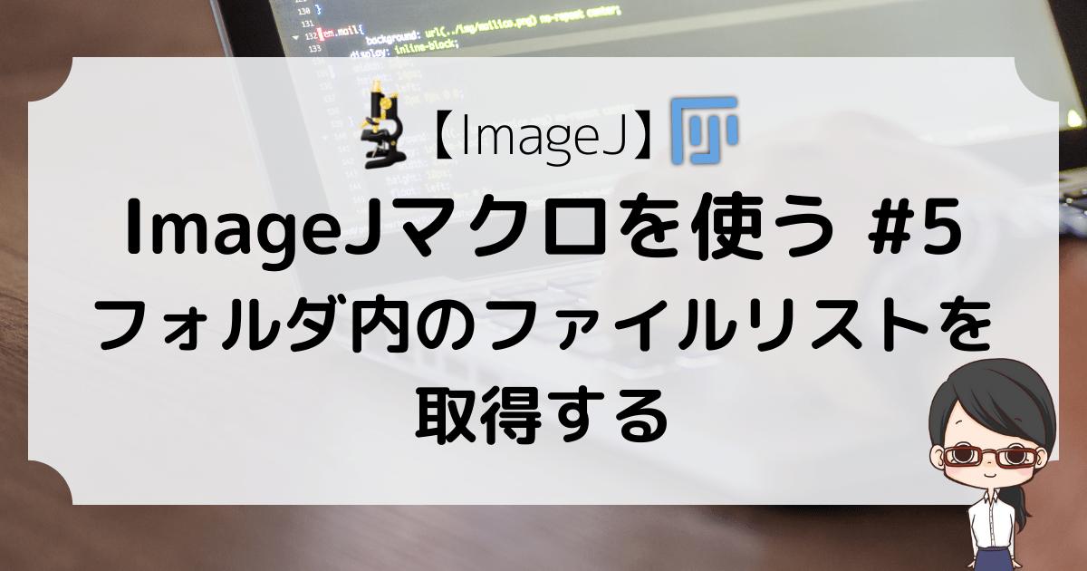 【ImageJ】ImageJマクロを使う #5〜フォルダ内のファイルリストを取得する