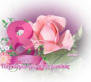 Εικόνες  για την ημέρα της γυναίκας