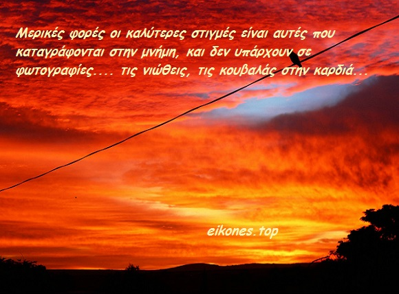 Σοφά λόγια -eikones.top