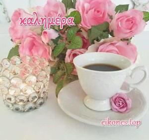 Όμορφες εικόνες για καλημέρα