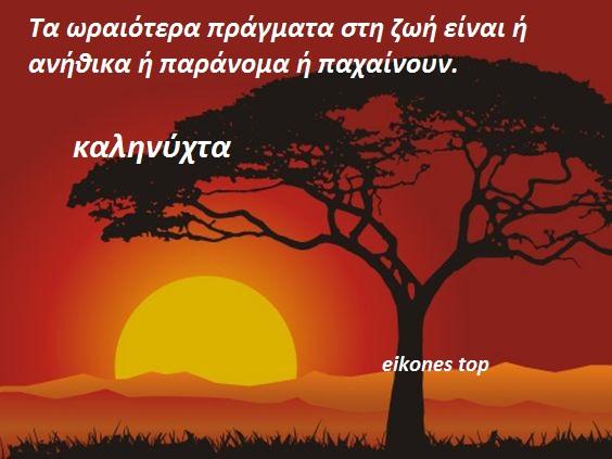 Εικόνες με σοφά λόγια για καληνύχτα-eikones.top