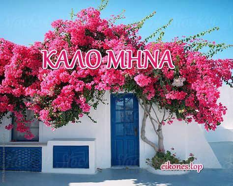 eikones-gia-kalo-mhna