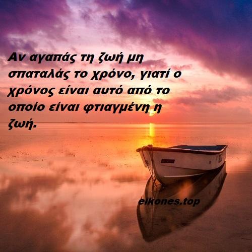 Σοφά λόγια και μαγικά ηλιοβασιλέματα-eikones.top