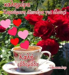 Καλημέρα σε όλους! Εύχομαι μια χαρούμενη Δευτέρα  και καλή εβδομάδα