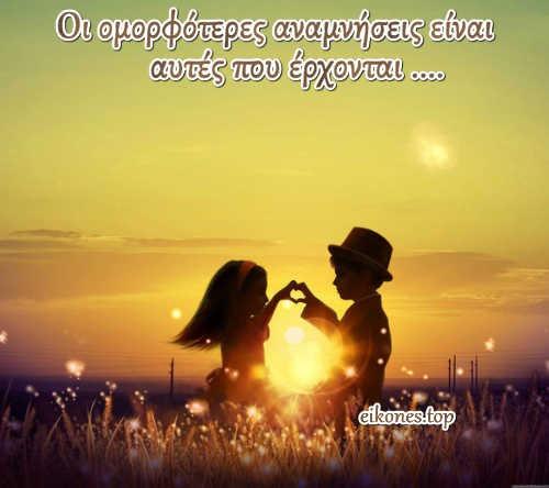 Οι ομορφότερες αναμνήσεις είναι αυτές που έρχονται ….
