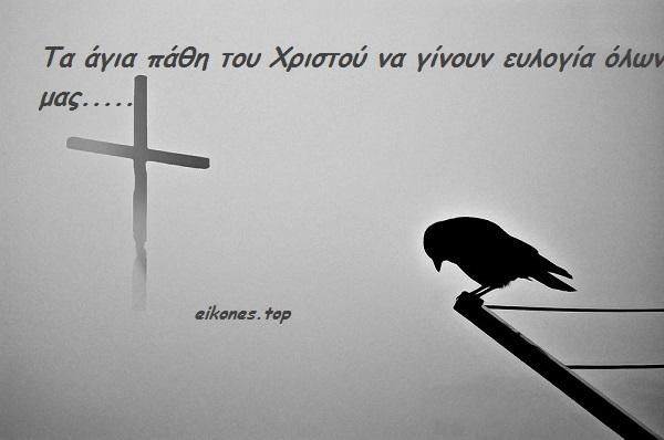 Τα άγια πάθη του Χριστού να γίνουν ευλογία όλων μας…..Καλό βράδυ Μ. Παρασκευής