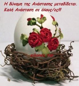 Ευχές για Καλή Ανάσταση και καλό Πάσχα!