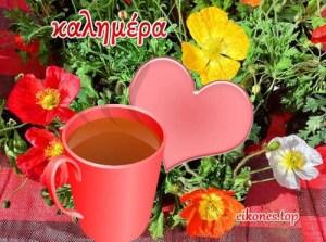 Εικόνες καλημέρα με άρωμα Πάσχα!