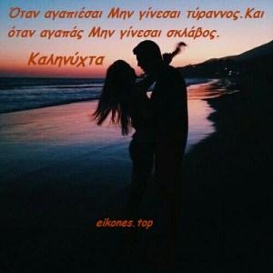 Λόγια αληθινά για μια όμορφη καληνύχτα