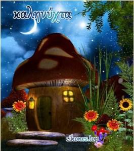 Καληνύχτα Εικόνες
