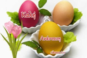Εικόνες για Καλή Ανάσταση- Καλό Πάσχα