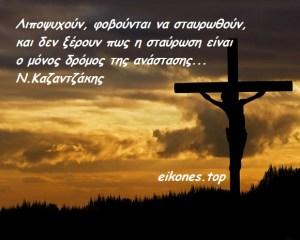 Καλή Ανάσταση με προσμονή…