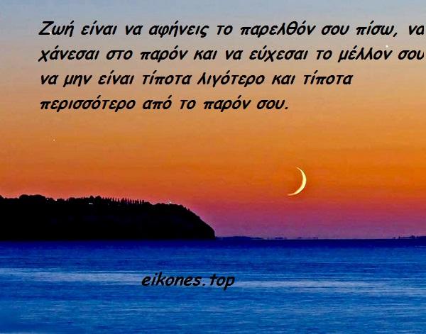 Καληνύχτα αγαπημένοι μου φίλοι