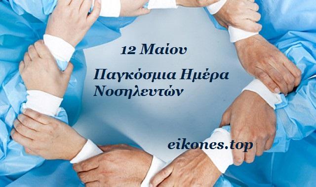 12 Μαΐου- Παγκόσμια ημέρα νοσηλευτών