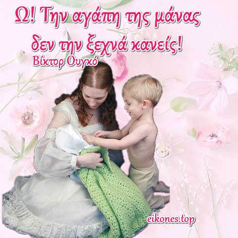 .Αποφθέγματα και Σοφά Λόγια για την Μητέρα