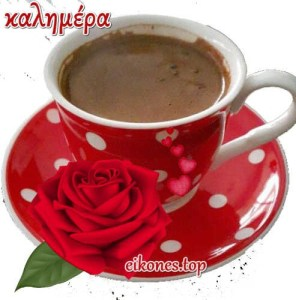 Read more about the article Αποκλειστικές εικόνες για καλημέρα